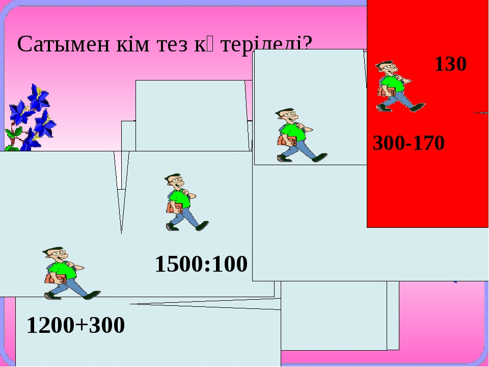 15х20 Сатымен кім тез көтеріледі? 1200+300 1500:100 300-170 130