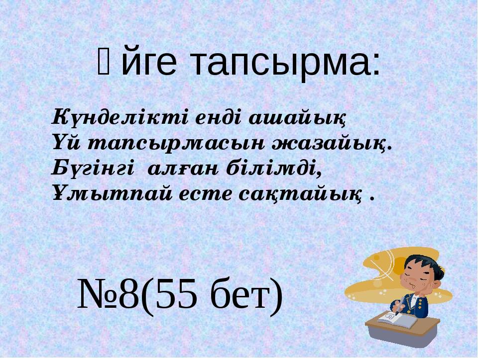 Үйге тапсырма: №8(55 бет) Күнделікті енді ашайық Үй тапсырмасын жазайық. Бүгі...