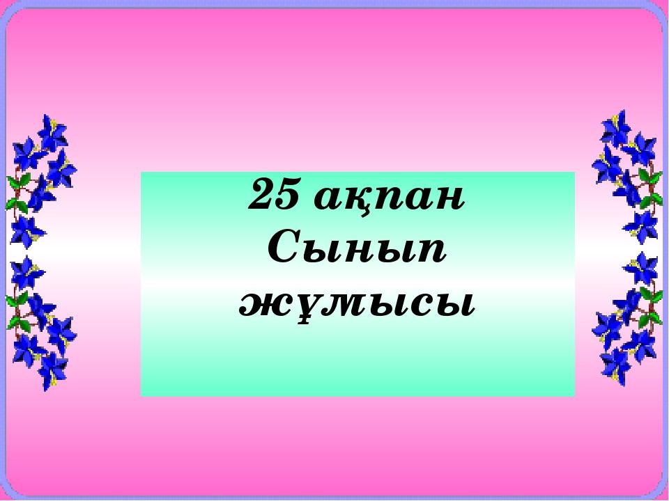 25 ақпан Сынып жұмысы