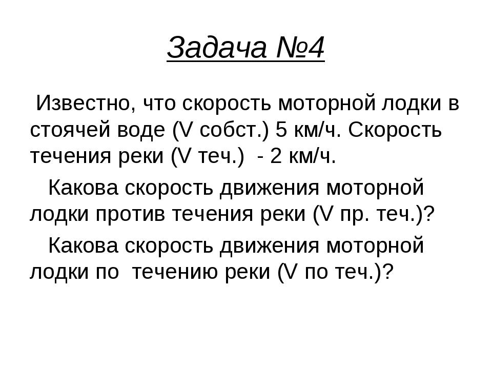 Задача №4 Известно, что скорость моторной лодки в стоячей воде (V собст.) 5 к...