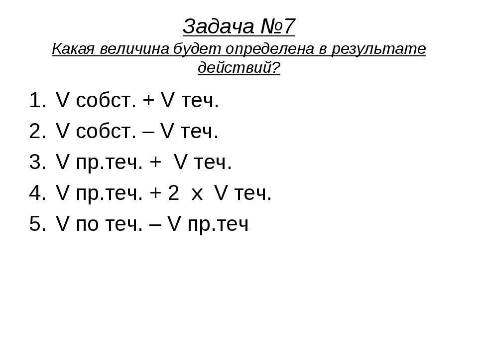 Задача №7 Какая величина будет определена в результате действий? V собст. + V...