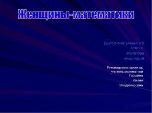 Выполнила: ученица 9 класса Малахова Анастасия Руководитель проекта: учитель