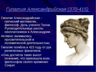 Гипатия Александрийская (370-415) Гипатия Александрийская - греческий математ