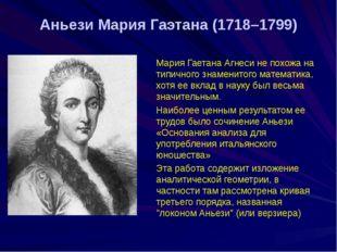 Мария Гаетана Агнеси не похожа на типичного знаменитого математика, хотя ее в