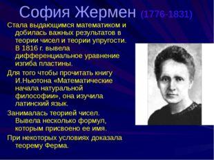 София Жермен (1776-1831) Стала выдающимся математиком и добилась важных резул