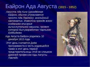 Байрон Ада Августа (1815 - 1852) Августа Ада Кинг (урождённая Байрон, обычно