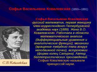Софья Васильевна Ковалевская (1850—1891) Софья Васильевна Ковалевская -русски