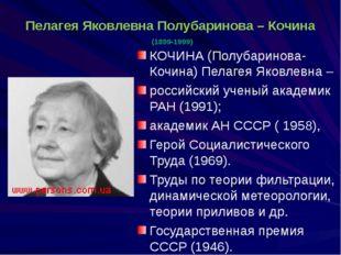 КОЧИНА (Полубаринова-Кочина) Пелагея Яковлевна – российский ученый академик Р