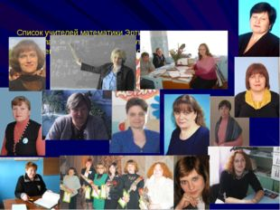 Список учителей математики Эртильского муниципального района составил 44 чел