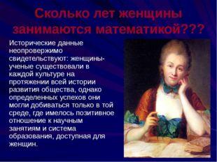 Сколько лет женщины занимаются математикой??? Исторические данные неопровержи