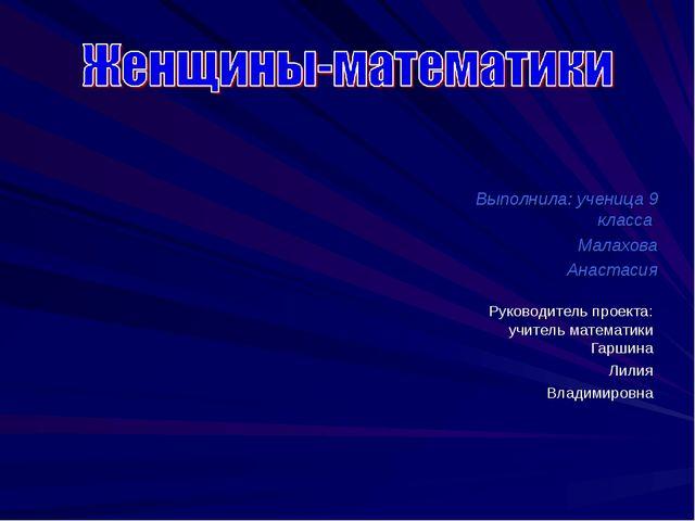 Выполнила: ученица 9 класса Малахова Анастасия Руководитель проекта: учитель...