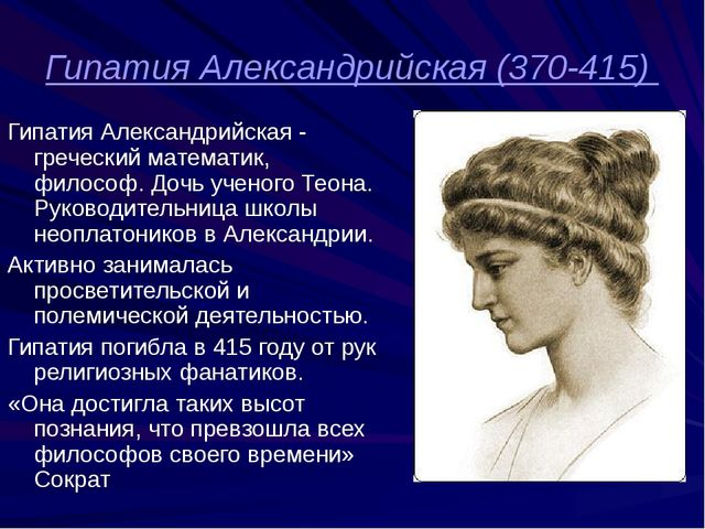 Гипатия Александрийская (370-415) Гипатия Александрийская - греческий математ...