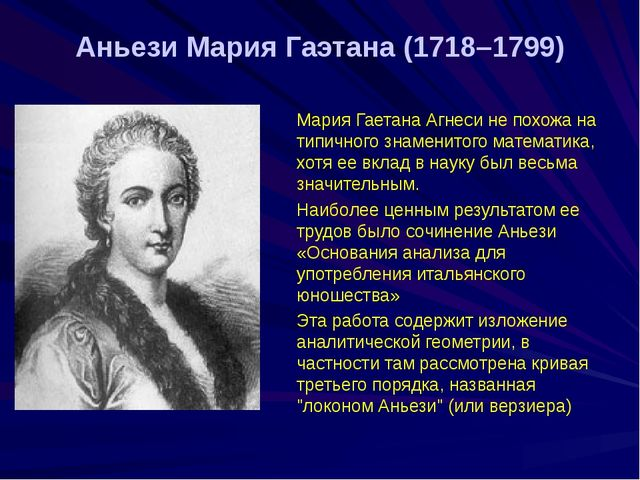 Мария Гаетана Агнеси не похожа на типичного знаменитого математика, хотя ее в...
