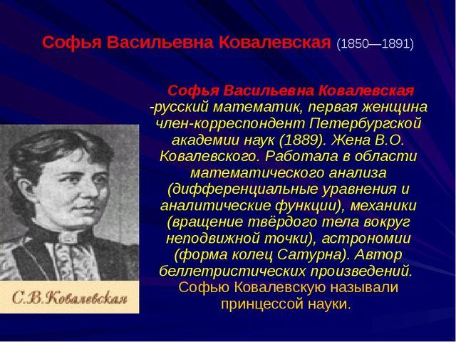 Софья Васильевна Ковалевская (1850—1891) Софья Васильевна Ковалевская -русски...