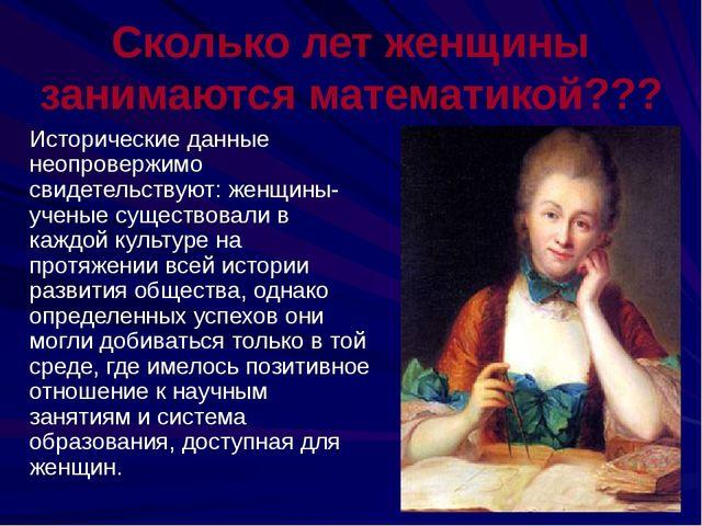 Сколько лет женщины занимаются математикой??? Исторические данные неопровержи...