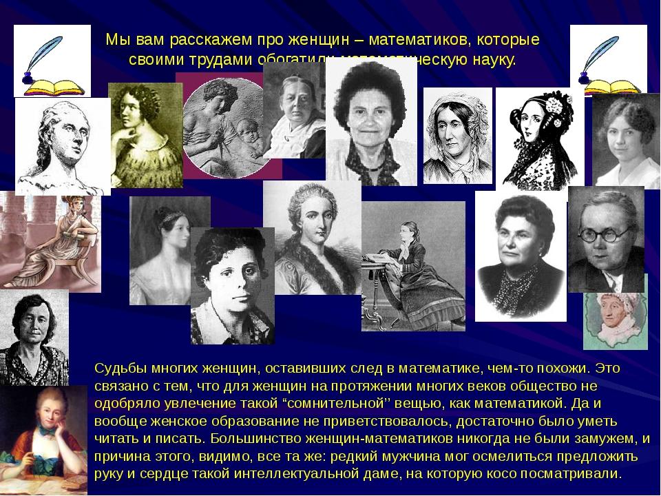 Мы вам расскажем про женщин – математиков, которые своими трудами обогатили...