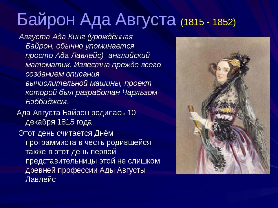 Байрон Ада Августа (1815 - 1852) Августа Ада Кинг (урождённая Байрон, обычно...