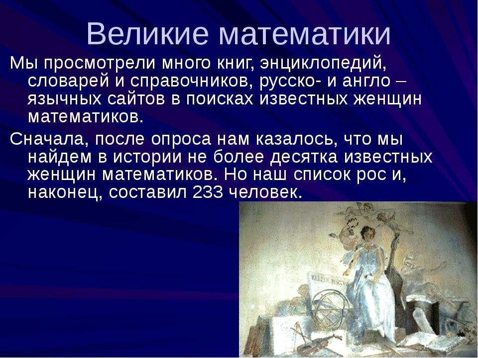 Великие математики Мы просмотрели много книг, энциклопедий, словарей и справо...