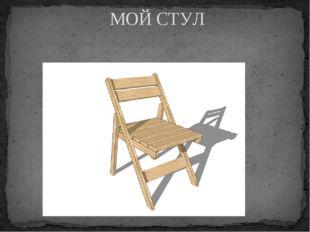 МОЙ СТУЛ