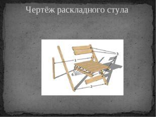 Чертёж раскладного стула