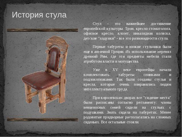 История стула Стул - это важнейшее достижение европейской культуры. Трон, кре...