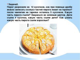 Задача3. Пирог разрезали на 12 кусочков, как при помощи дроби можно записать
