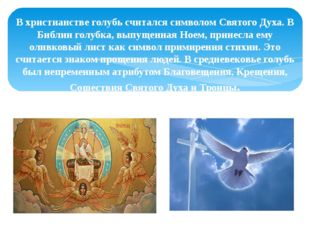 В христианстве голубь считался символом Святого Духа. В Библии голубка, выпущ