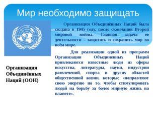 Мир необходимо защищать Организация Объединённых Наций была создана в 1945 го