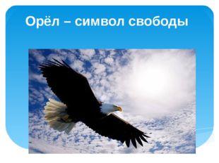 Орёл – символ свободы