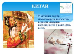 КИТАЙ У китайцев голубь символизирует долголетие, верность , порядок, почтен