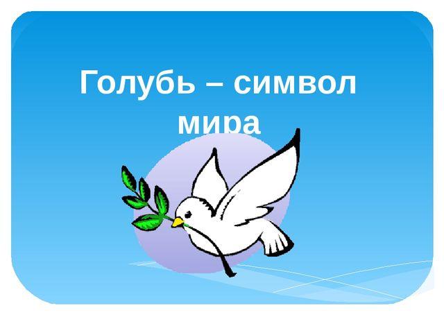 голубь символ мира картинка