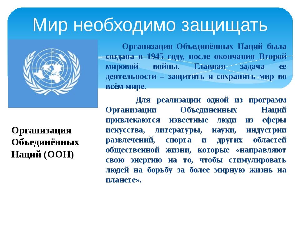 Мир необходимо защищать Организация Объединённых Наций была создана в 1945 го...