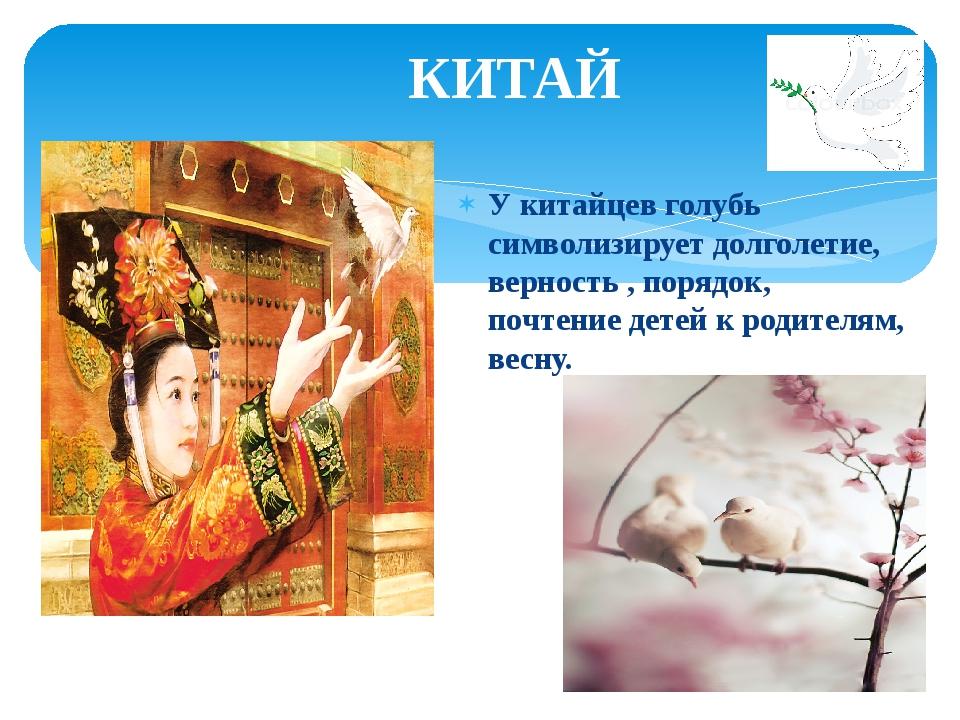 КИТАЙ У китайцев голубь символизирует долголетие, верность , порядок, почтен...