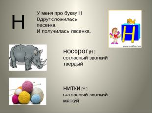Н носорог [Н ] согласный звонкий твердый  нитки [Н'] согласный звонкий мягки