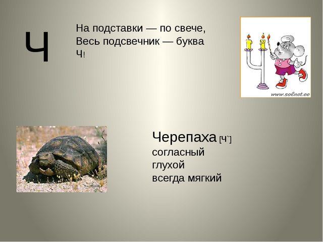 Ч На подставки — по свече, Весь подсвечник — буква Ч! Черепаха [ч`] согласный...