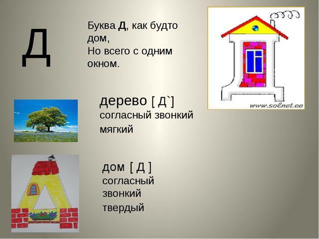Д Буква Д, как будто дом, Но всего с одним окном. дом [ Д ] согласный звонки...