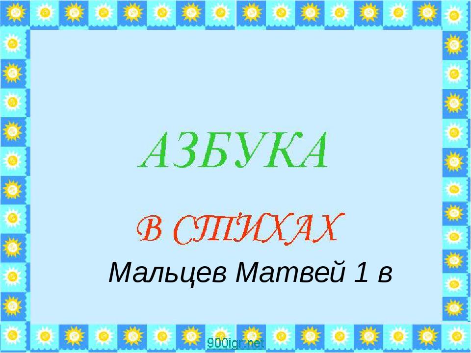 Мальцев Матвей 1 в