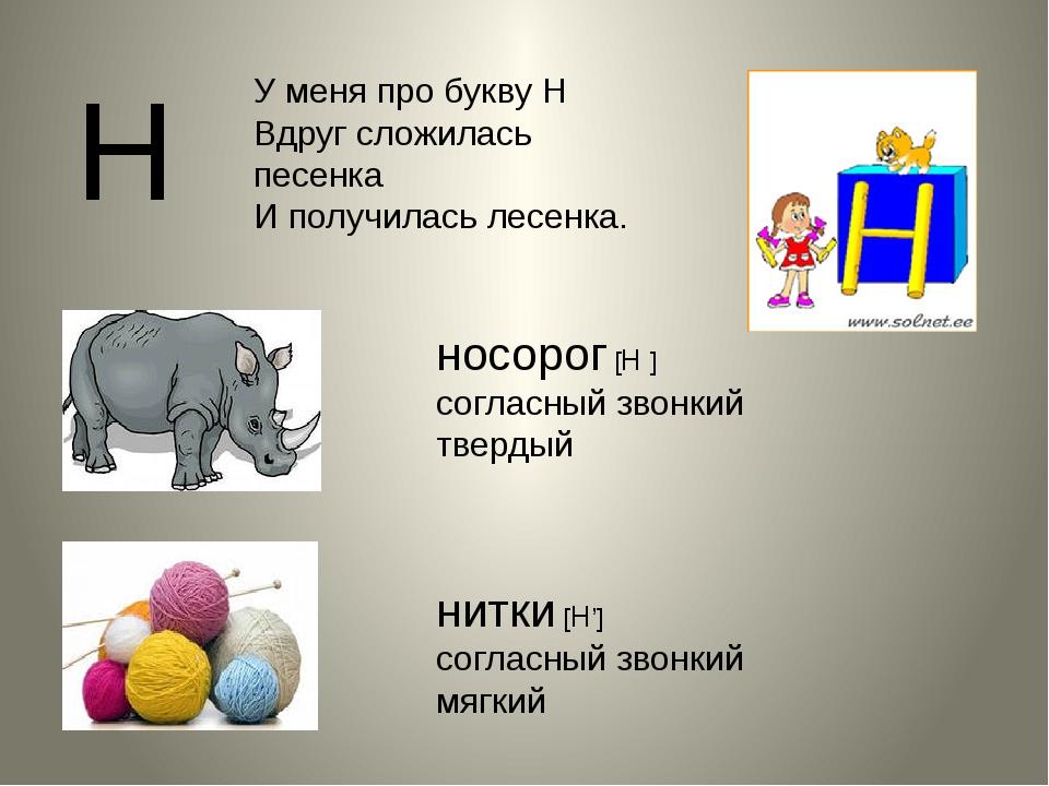 Н носорог [Н ] согласный звонкий твердый  нитки [Н'] согласный звонкий мягки...
