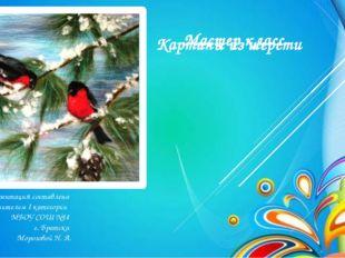 Картины из шерсти Презентация составлена учителем I категории МБОУ СОШ №14 г.