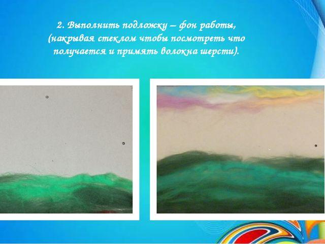 2. Выполнить подложку – фон работы, (накрывая стеклом чтобы посмотреть что по...