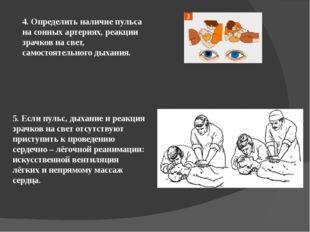 5. Если пульс, дыхание и реакция зрачков на свет отсутствуют приступить к про