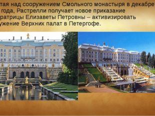 Работая над сооружением Смольного монастыря в декабре 1745 года, Растрелли по