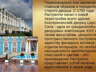 Первоначально они заключались главным образом в переделках старого дворца. С