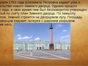 16 февраля 1753 года Елизавета Петровна издает указ о строительстве нового Зи