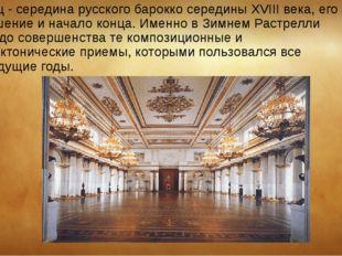 Дворец - середина русского барокко середины XVIII века, его завершение и нача