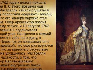 28 июня 1762 года к власти пришла Екатерина II. С этого времени над головой Р