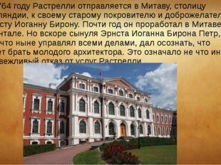 В 1764 году Растрелли отправляется в Митаву, столицу Курляндии, к своему стар