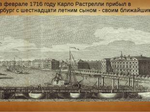 Уже в феврале 1716 году Карло Растрелли прибыл в Петербург с шестнадцати летн