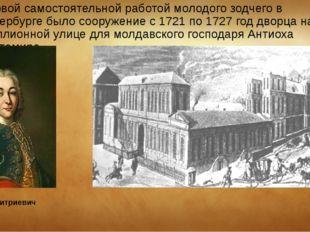 Первой самостоятельной работой молодого зодчего в Петербурге было сооружение