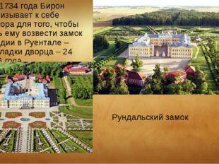 Осенью 1734 года Бирон снова призывает к себе архитектора для того, чтобы дов